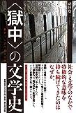 〈獄中〉の文学史: 夢想する近代日本文学