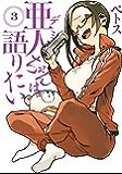 亜人ちゃんは語りたい(3) (ヤングマガジンコミックス)