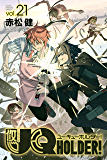 UQ HOLDER!(21) (週刊少年マガジンコミックス)
