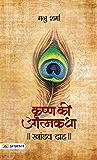 KHANDAVDAH (KRISHNA KI ATMAKATHA -V) (Hindi Edition)