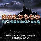 炎のたからもの ルパン三世カリオストロの城 ORIGINAL COVER