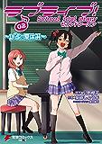 ラブライブ! School idol diary セカンドシーズン02 ~μ'sの夏休み~ (電撃コミックスNEXT)