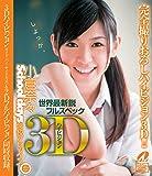 3D School days 学校でセックス。小倉奈々 [Blu-ray]
