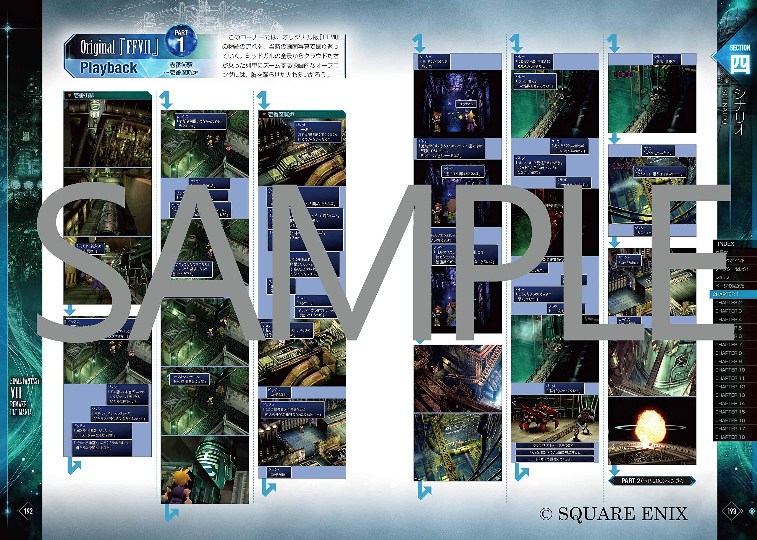 FINAL FANTASY VII REMAKE ULTIMANIA JAPANESE MOOK SQUARE ENIX JAPAN Tracking