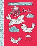 鳥Birds (ぬりえ+クラフト)