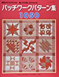 パッチワークパターン集1050―製図の仕方が分かる!縫い代の倒し方が分かる! (レッスンシリーズ)