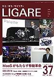 LIGARE vol.37 MaaSがもたらす移動革命 (CES 2018 「 MaaS」の到来)