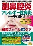 副鼻腔炎 アレルギー性鼻炎が一気に退く 鼻腔スッキリ1分ケア  (わかさ夢MOOK 50)
