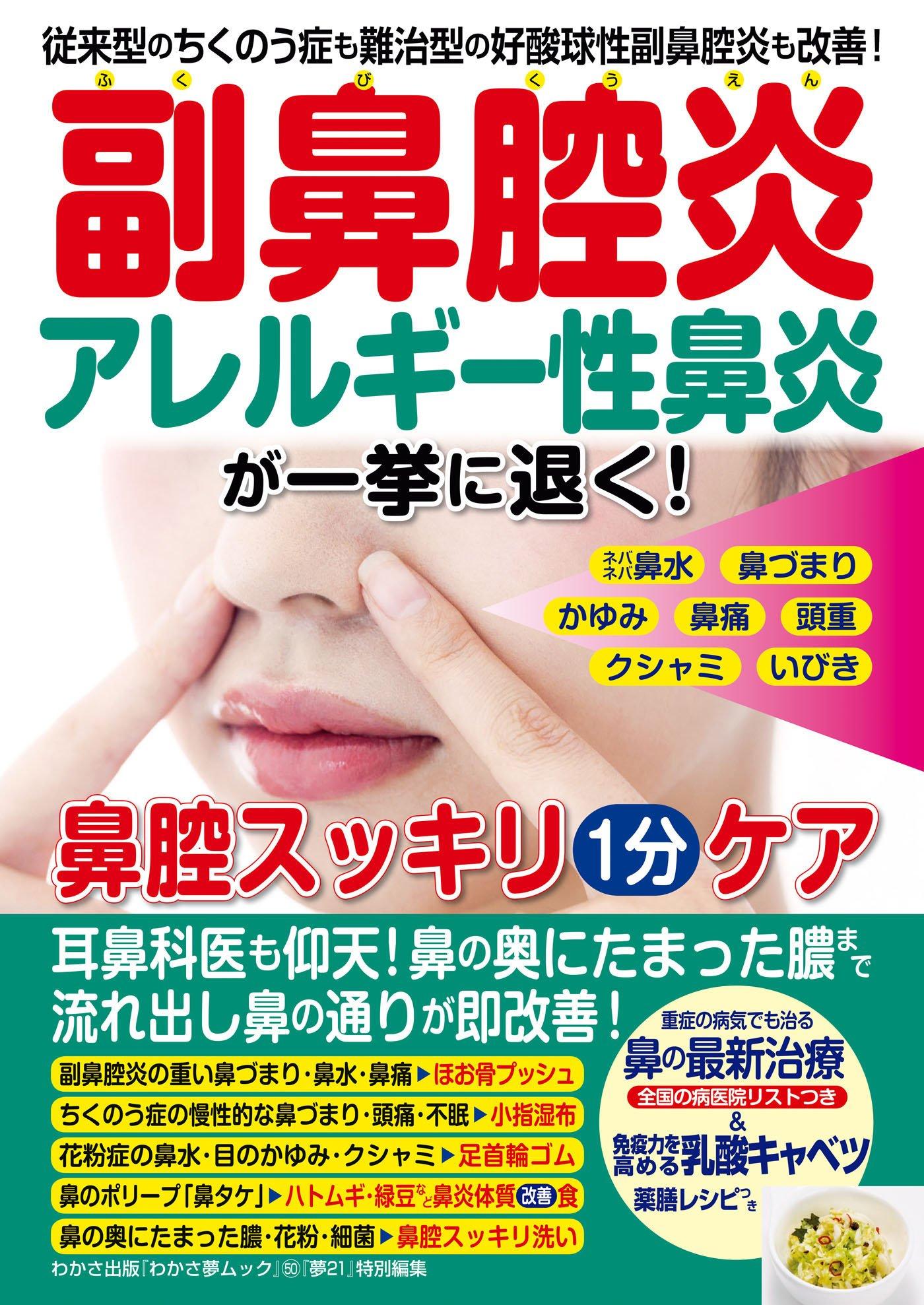 副 鼻腔 炎 食べ物