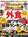 日経トレンディ 2018年6月号 [雑誌]
