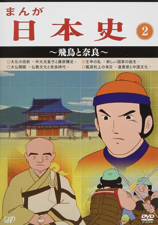 まんが日本史(2)~飛鳥と奈良~ [DVD] B00HYLRX6W