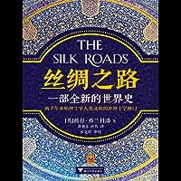 丝绸之路:一部全新的世界史(读客熊猫君出品,关心国家战略,必读丝绸之路!第12界文津图书奖推荐图书。)