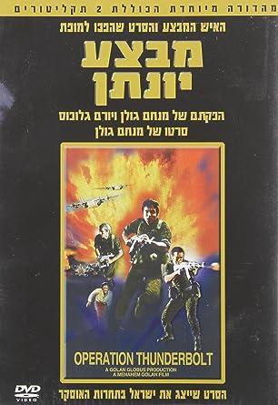 Amazon com: Operation Thunderbolt: Yehoram Gaon, Gila Almagor, Assi