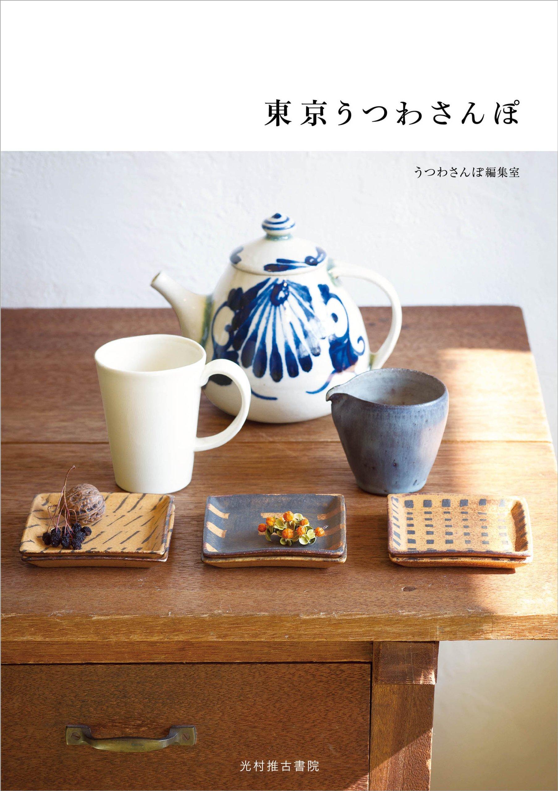 Tōkyō utsuwasanpo pdf