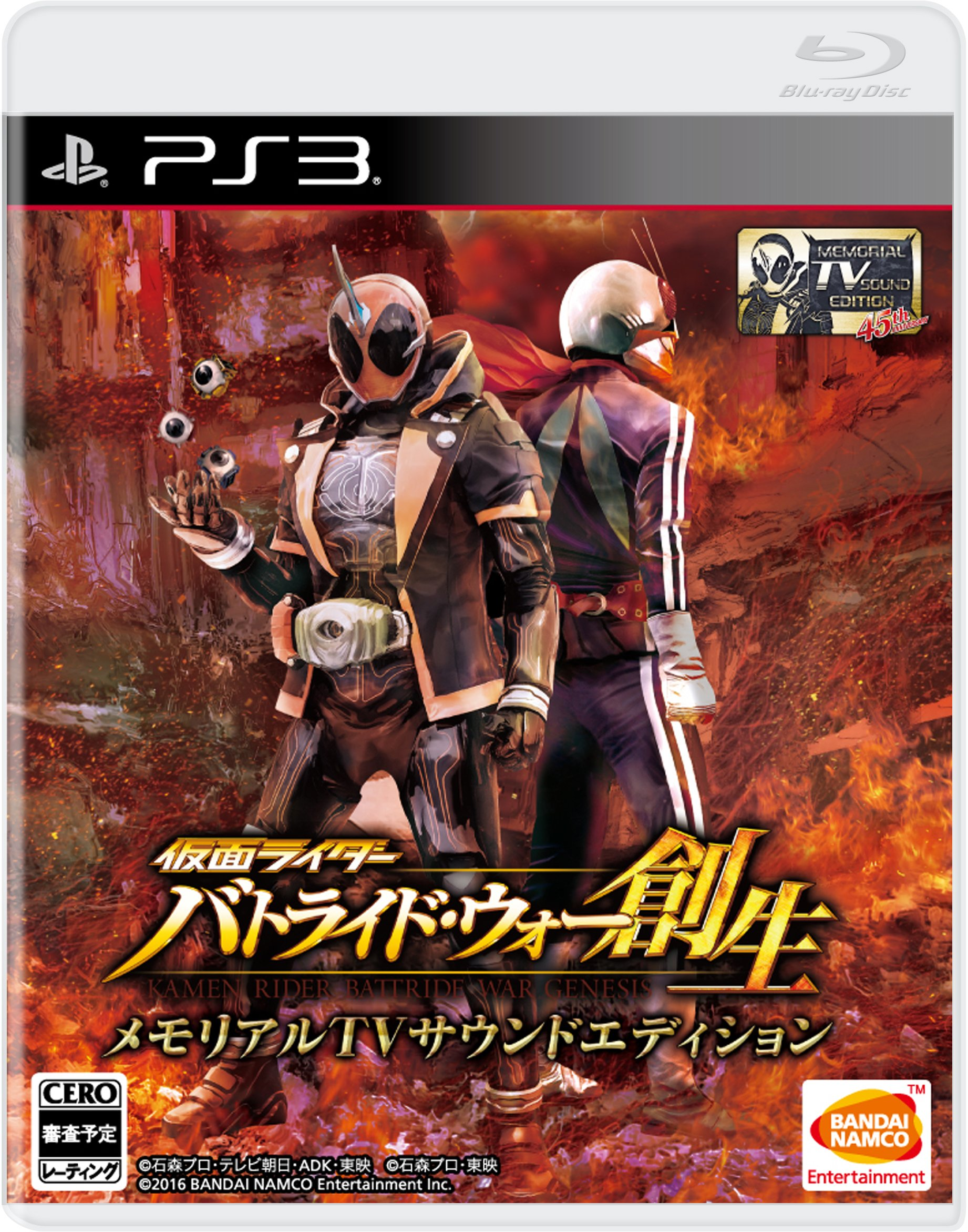 Kamen Rider: Battride War Creation Japanese Ver. (Limited edition) by Bandai (Image #1)