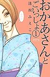 おかあさんとごいっしょ(1) (BE・LOVEコミックス)
