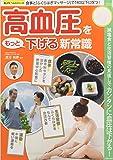 高血圧をもっと下げる新常識 (サクラムック 楽LIFEシリーズ)