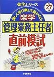 楽学管理業務主任者直前模試〈平成27年版〉 (楽学シリーズ)