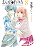 まんがの作り方(8) (RYU COMICS)