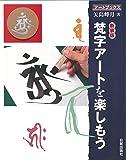 梵字アートを楽しもう (アートブックス)