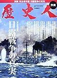 歴史人別冊 日露戦争の真実 (ベストムックシリーズ・12)