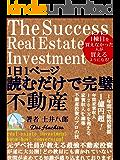 1日1ページ読むだけで完璧「不動産投資」  中巻