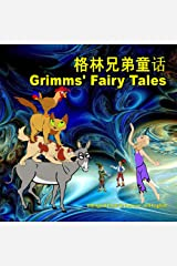 Grimms' Fairy Tales. Bilingual book in Chinese and English: Dual Language Picture Book for Kids (Chinese and English Edition) Kindle Edition