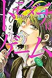 トモダチゲーム(13) (週刊少年マガジンコミックス)