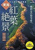 東海から行く紅葉絶景 (ぴあMOOK中部)