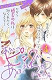 あたしのピンクがあふれちゃう 分冊版(4) (姉フレンドコミックス)