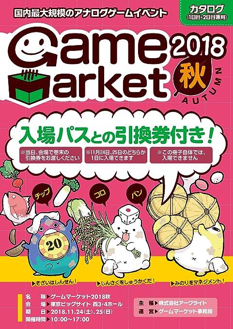 「ゲームマーケット カタログ」の画像検索結果