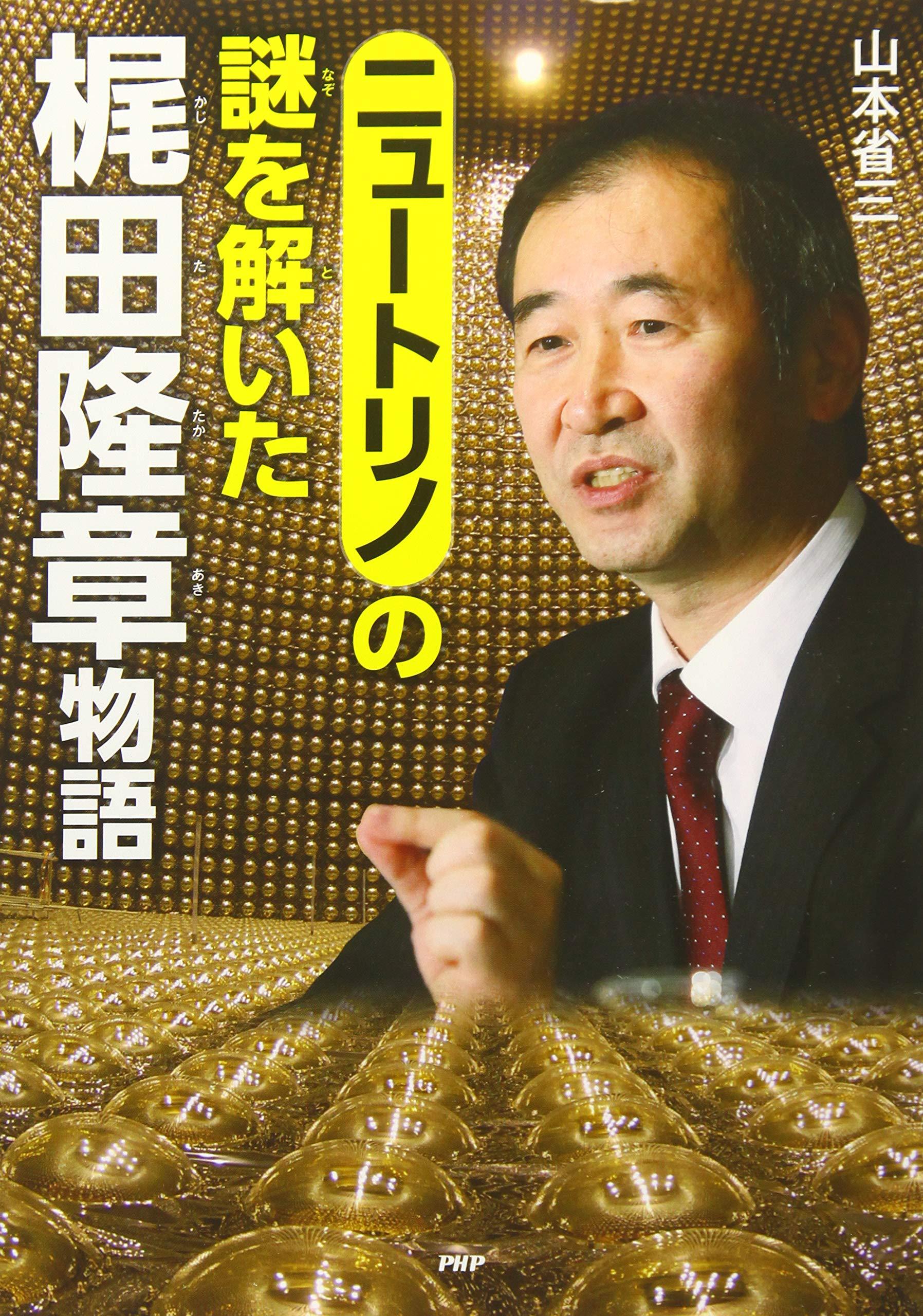 隆章 梶田