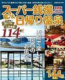 スーパー銭湯&日帰り温泉 関西版2020 (ぴあ MOOK 関西)