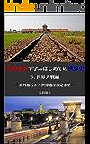 世界遺産で学ぶはじめての世界史5.世界大戦編: ~海外旅行から世界遺産検定まで~