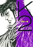K2(8) (イブニングコミックス)