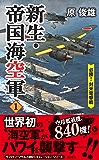 新生・帝国海空軍(1) 必勝!対米電撃戦 (ヴィクトリーノベルス)
