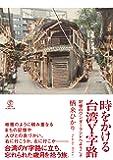 時をかける台湾Y字路 ──記憶のワンダーランドへようこそ
