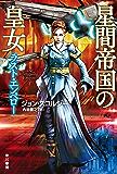 星間帝国の皇女-ラスト・エンペロー- (ハヤカワ文庫SF)
