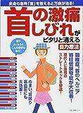 首の激痛、しびれがピタリと消える自力療法 (マキノ出版ムック)