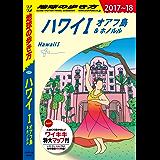 地球の歩き方 C01 ハワイ 1 2017-2018
