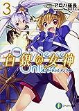 Only Sense Online 白銀の女神3 ‐オンリーセンス・オンライン‐ (ファンタジア文庫)