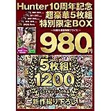 Hunter 10周年記念超豪華5枚組特別限定BOX ~10周年感謝特別プライス! ~ Hunter(HHH) [DVD]
