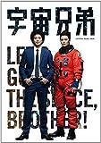 宇宙兄弟 OFFICIAL GUIDE BOOK  (TOKYO NEWS MOOK)