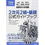 2018年度版CAD利用技術者試験2次元2級・基礎公式ガイドブック