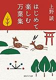 はじめて楽しむ万葉集 (角川ソフィア文庫)
