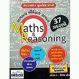 World in box Maths plus reasoning