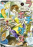 ランチボックス まごころキッチンカー(1) (思い出食堂コミックス)