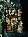 菜食菓子店 オイル、スパイス、ハーブで作る大人のクッキー。