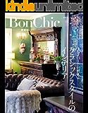 BonChic 愛蔵版 クラシックスタイルのインテリア