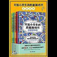 写给小学生的思维游戏书(套装共5册)(英国国宝级思维训练大师精选之作!坚持30天,从5个维度明显提升脑力!)